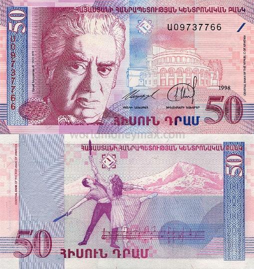 Валута в Армения