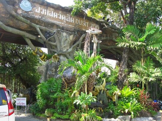 حديقة حيوان بانكوك