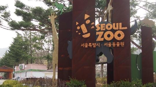 Soulin eläintarha