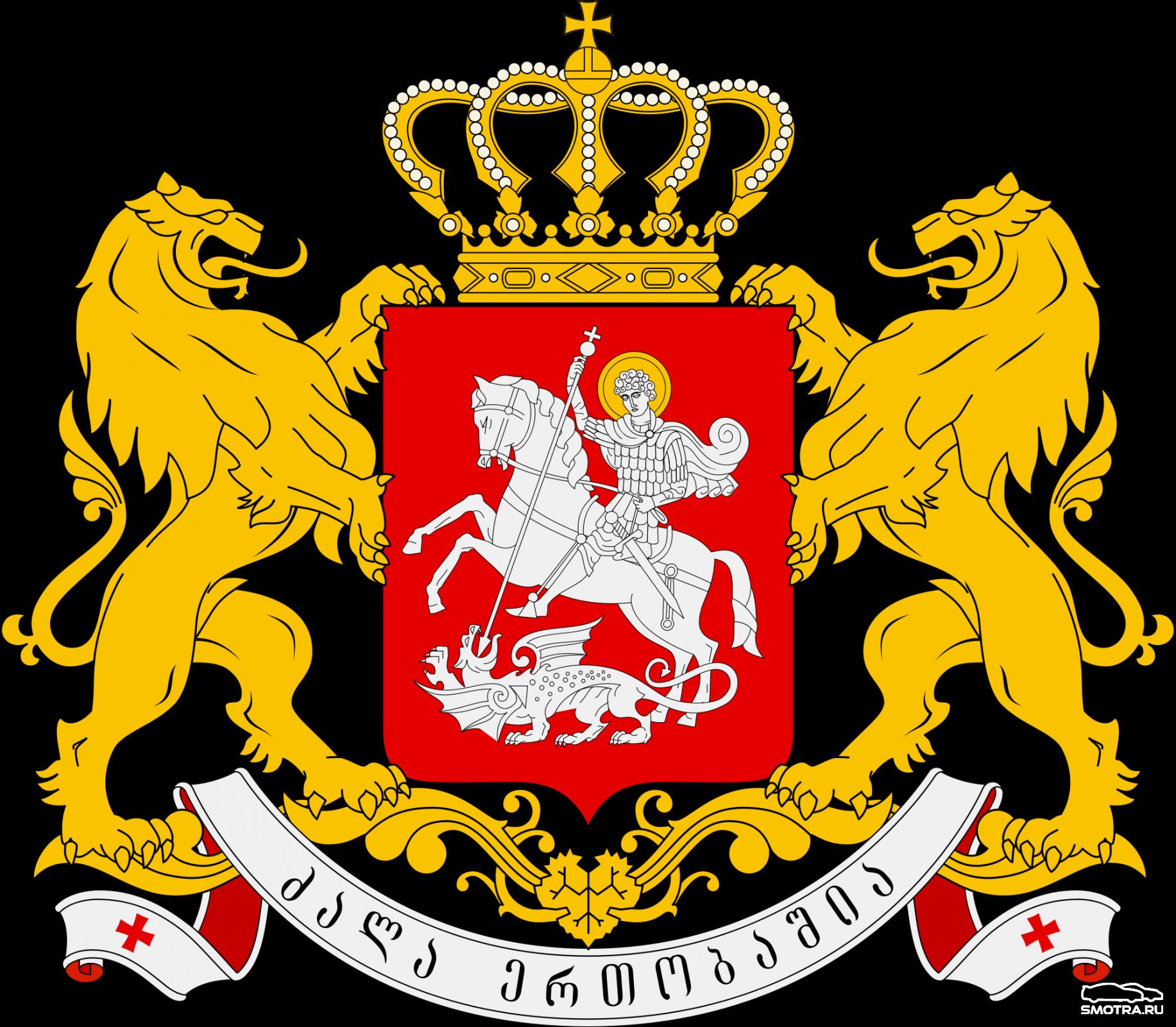 Герб на Грузия