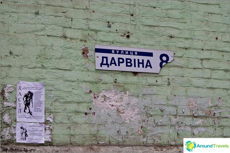 Има улица Дарвин