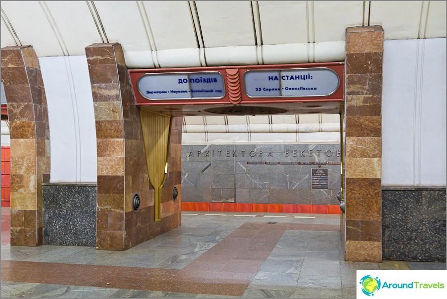 Харковското метро е същото като нашето