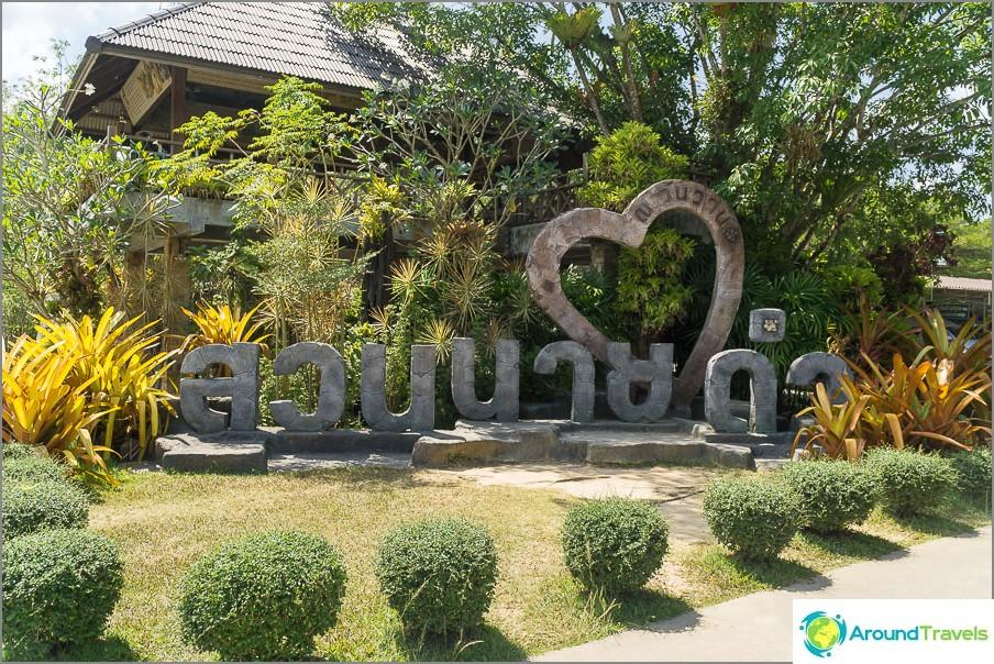 WC-puisto - uskomattomia käymälöitä - Suan Nai Dum