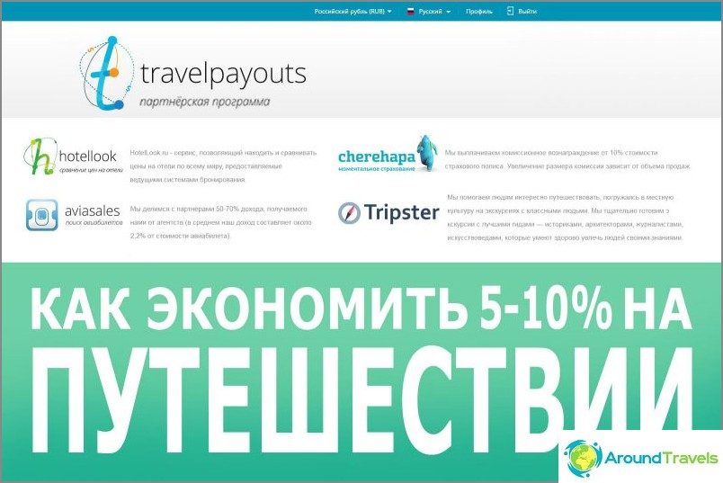 Elämän hakkerointi, kuinka säästät 5-10% matkasta: lentolipuissa, hotelleissa, vakuutuksissa