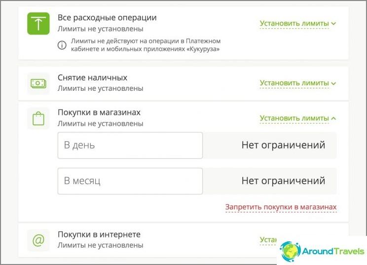 Ограничения за операции във вашия акаунт и на картата