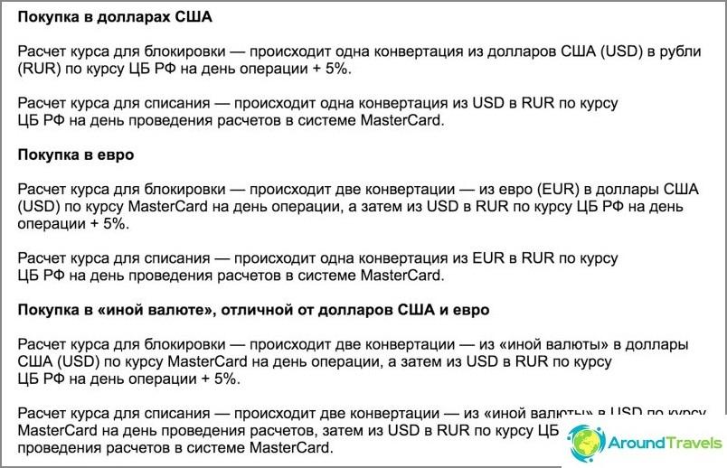 Операции по курс на Централната банка на картата на царевицата