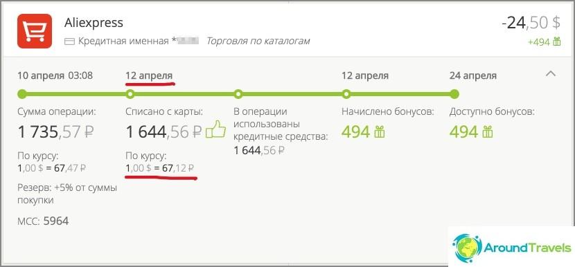 Плащане в долари, строго по курс на Централната банка, комисионна 0 рубли.