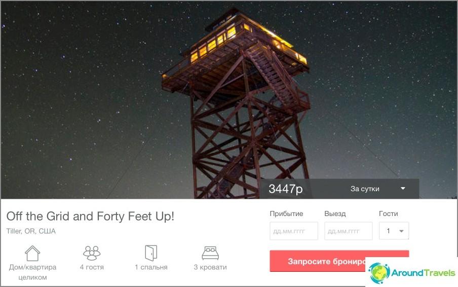 Нощувка на кула някъде в САЩ