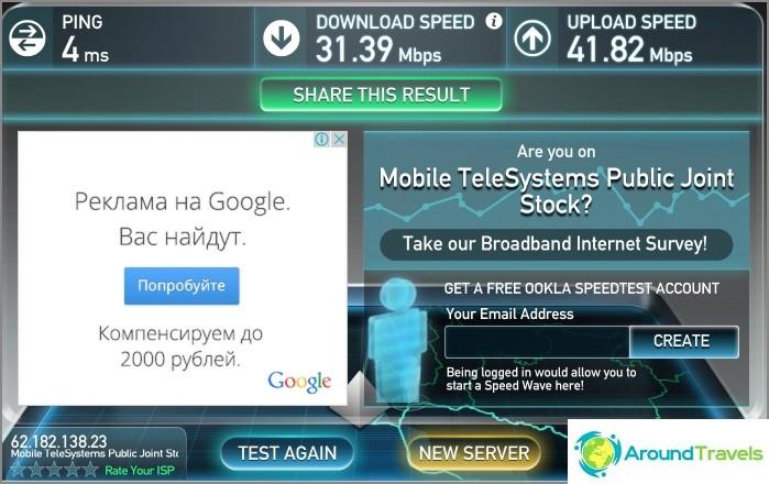 Добра скорост на wifi