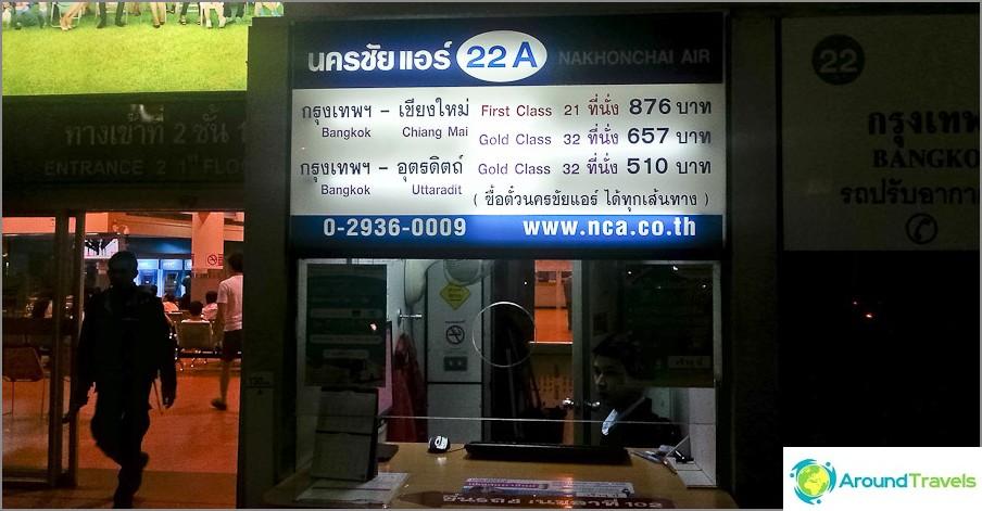 Как да стигна от Банкок до Чианг Май
