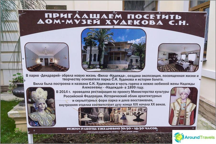 Къща музей Худенкова