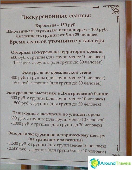 Retkien hinnat Nižni Novgorodin Kremliin