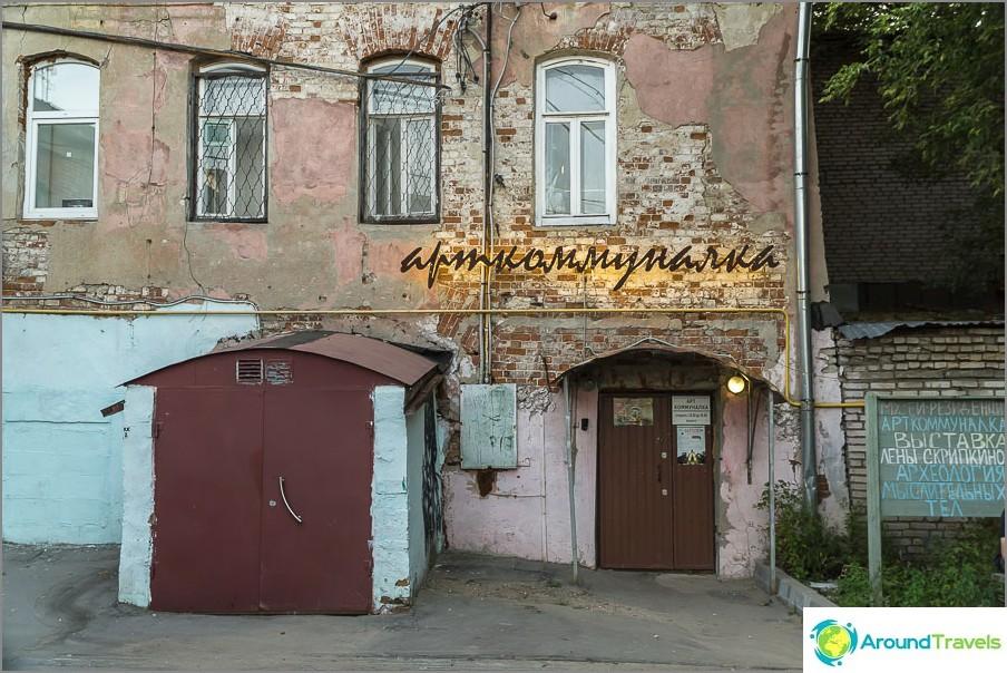متحف Artkommunalka