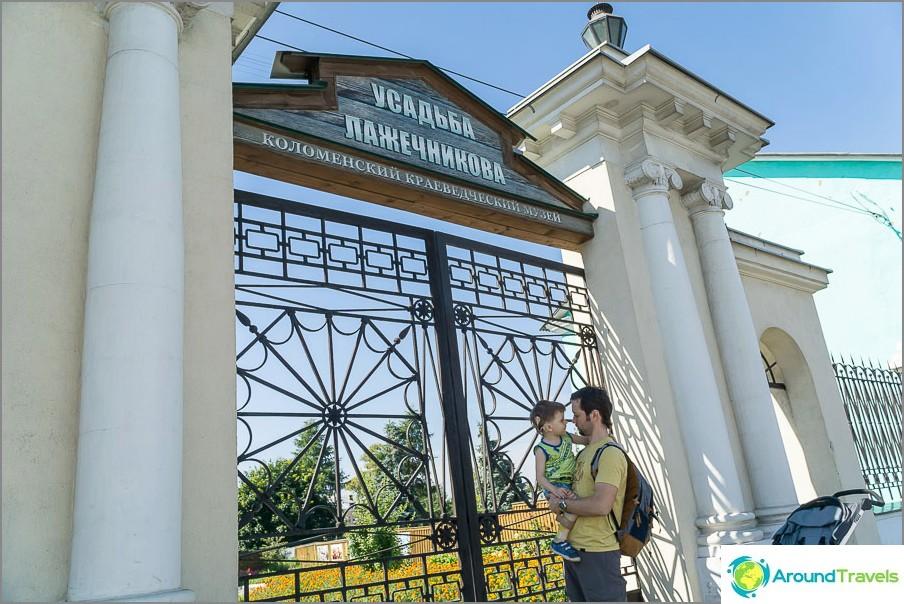 Ingresso al territorio della tenuta Lazhechnikova