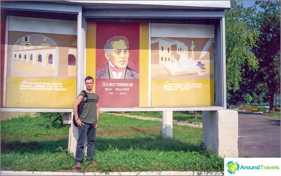 Lo scrittore e il suo discendente, Kolomna, 2001