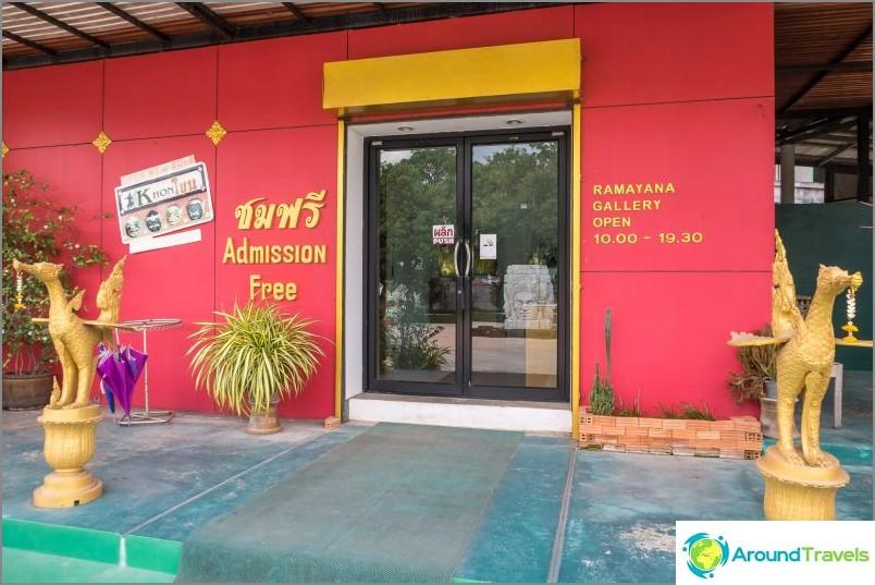 Вход в безплатната галерия вътре в парка