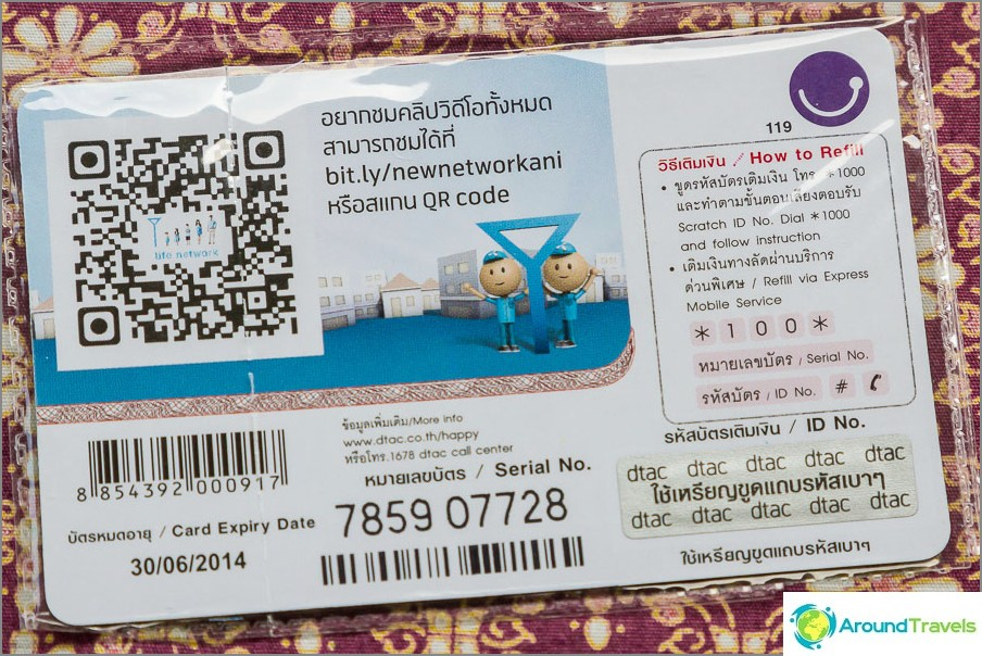 Парична карта или карта за зареждане - карта за презареждане от Dtac