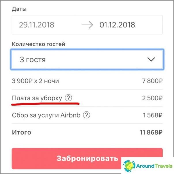 Таксата за почистване вече е 2500 рубли