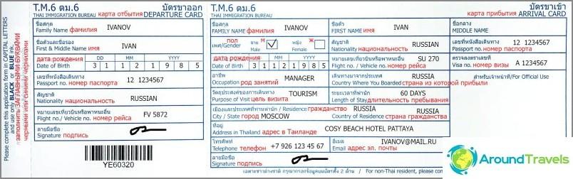 Thaimaan maahanmuuttokortin näyte