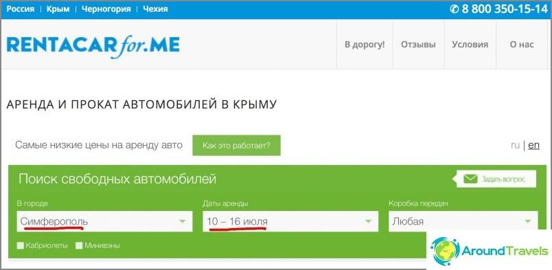 Autonvuokraus Krimissä, asetamme kriteerit