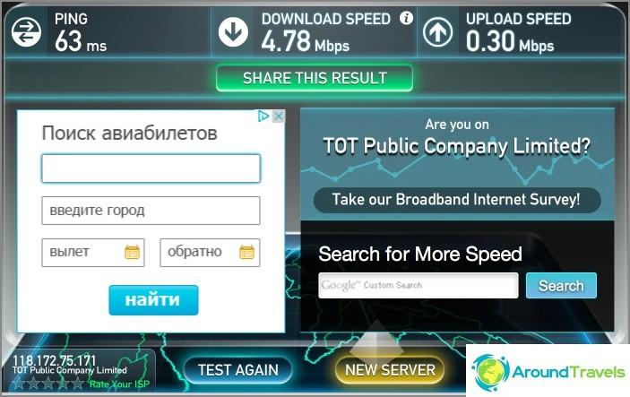 Типична Тайландска скорост на интернет