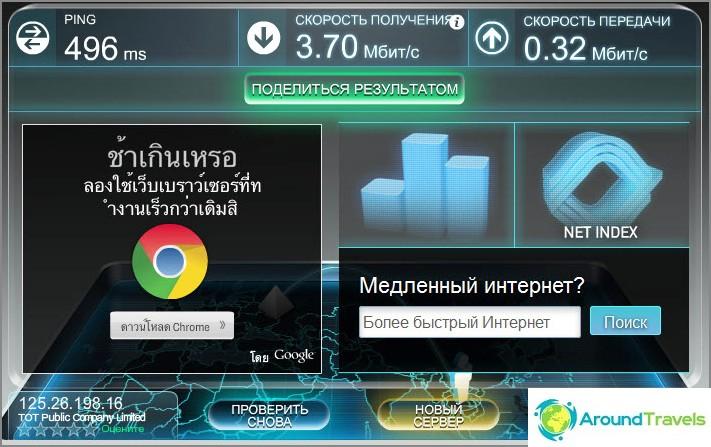 Интернет скорост, не индикатор, но все пак