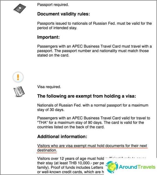 Изисквания за връщане на билети от стария Тиматик