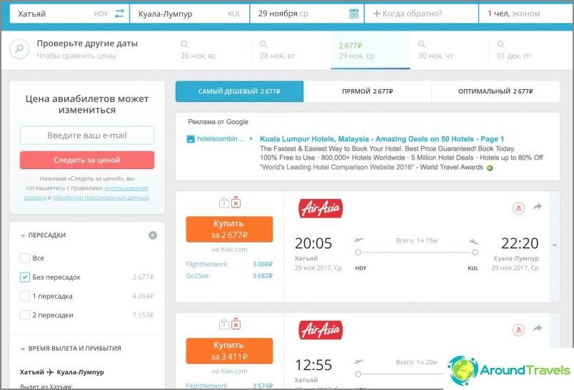 Билет за изхвърляне на AirAsia (търсене в Aviasales)