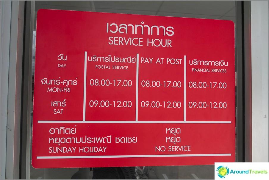 Thaimaan postin aukioloajat