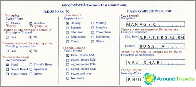 Maahanmuuttokortti - esimerkki täyttämisestä