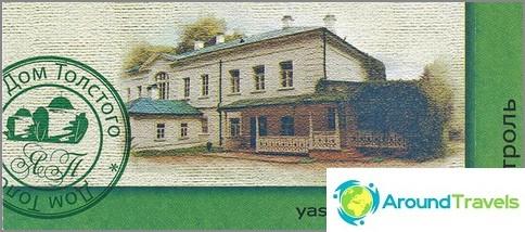 Билет до музея Ясная поляна.