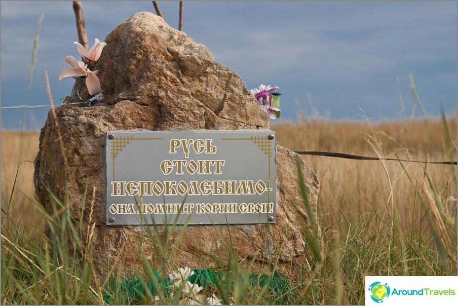 Паметник във фермата Дядин, направен самостоятелно