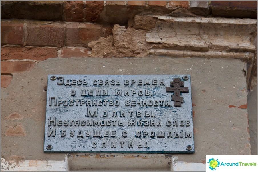 Знак на храма