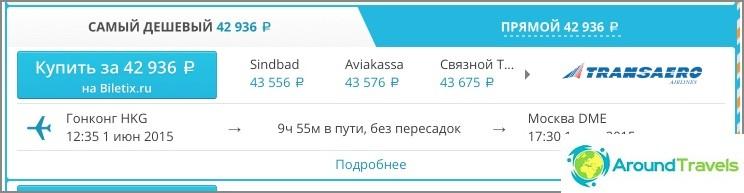 Lento Hong Kong-Moskova Aviasalesilla hintaan 42936r