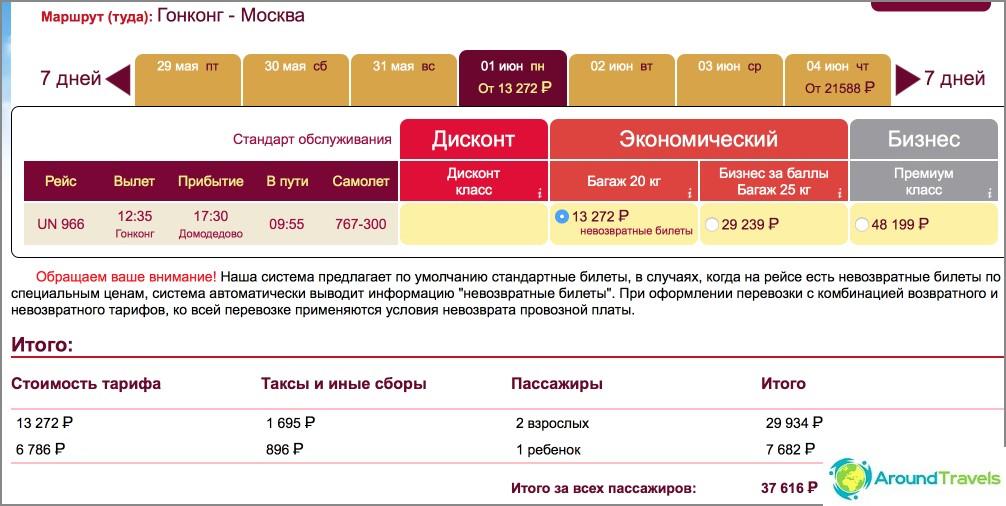 Lento Hong Kong-Moskova Transaeron verkkosivuilla numeroon 37616r