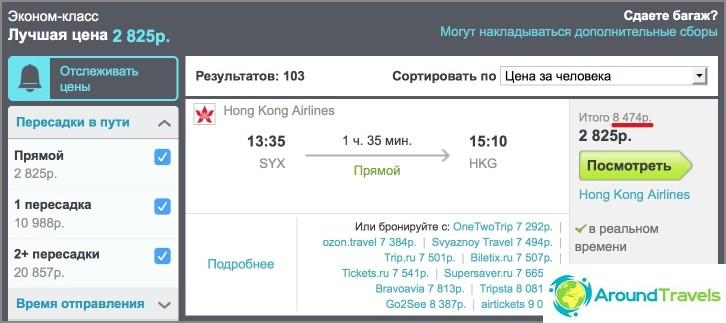 Sanya Hongkongin lento Skyscannerissa