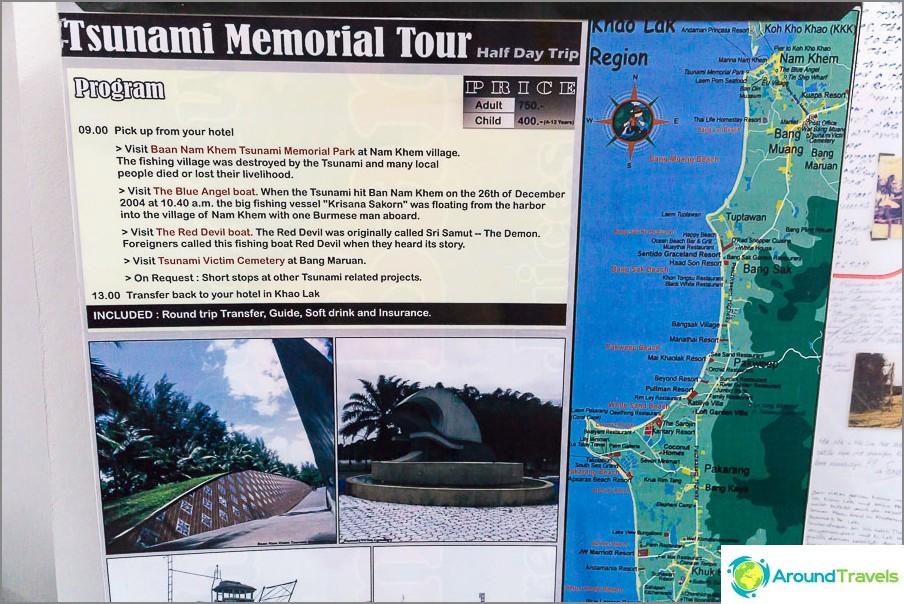 Наличен мемориален тур на Цунами