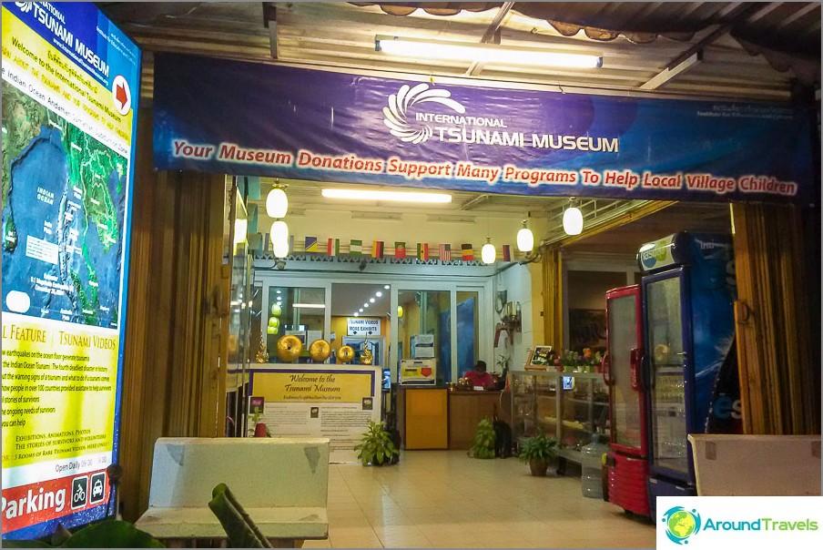 Музей на цунами