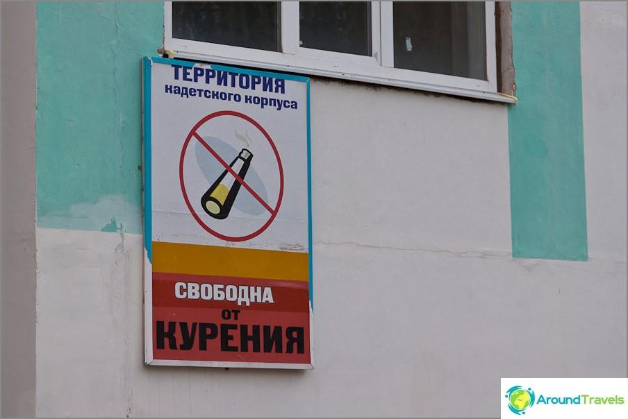 Кадетите не пушат