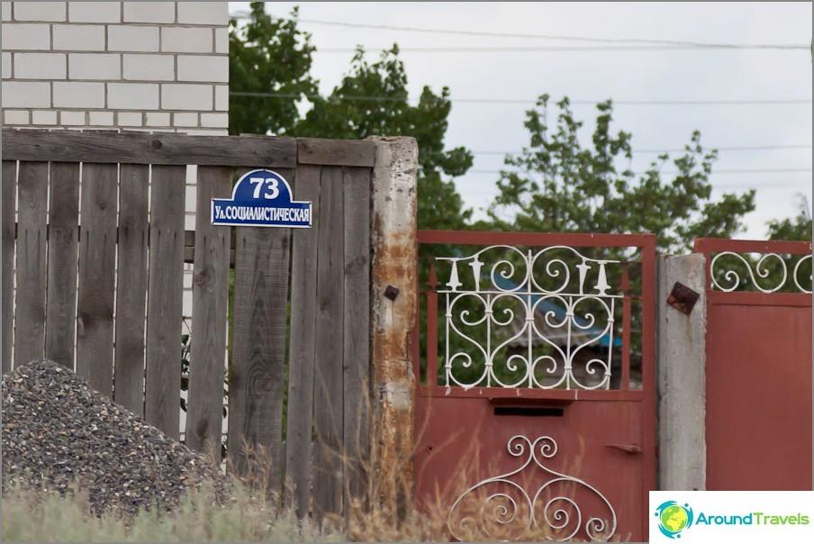 Комунистически имена на улици