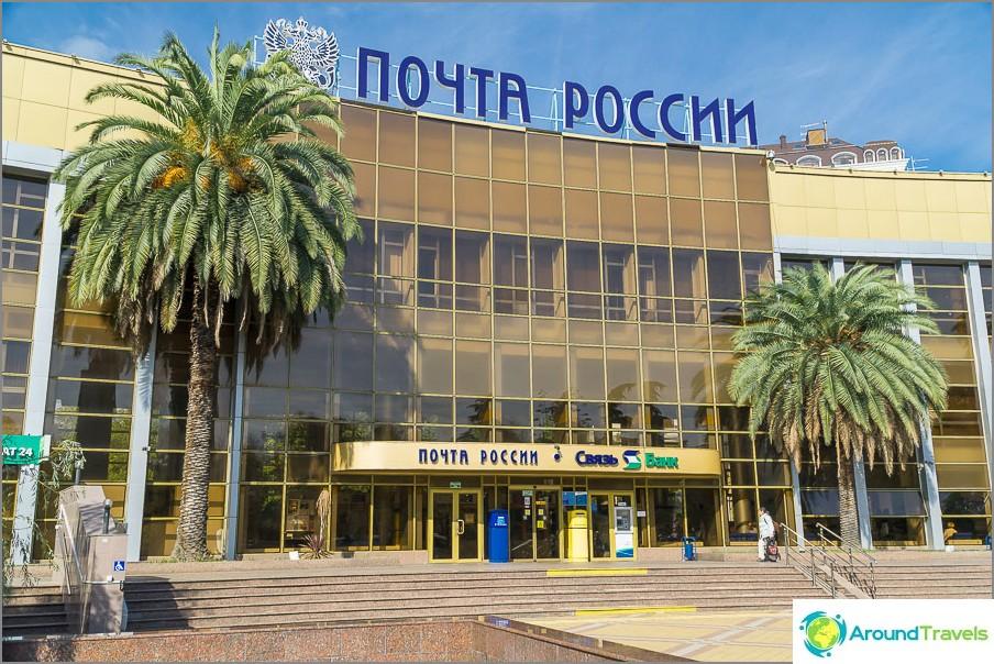 Руската поща и палмите изглеждат доста необичайно заедно