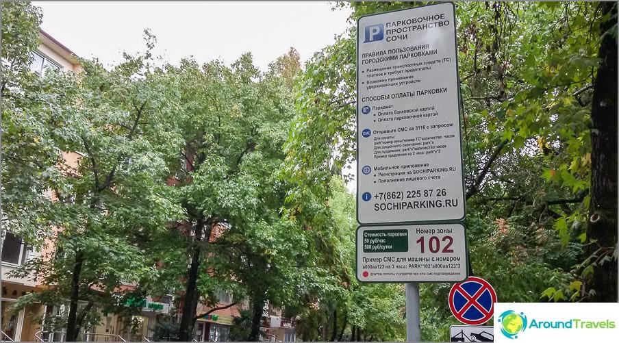 Платен паркинг в центъра на Сочи 50-500 рубли