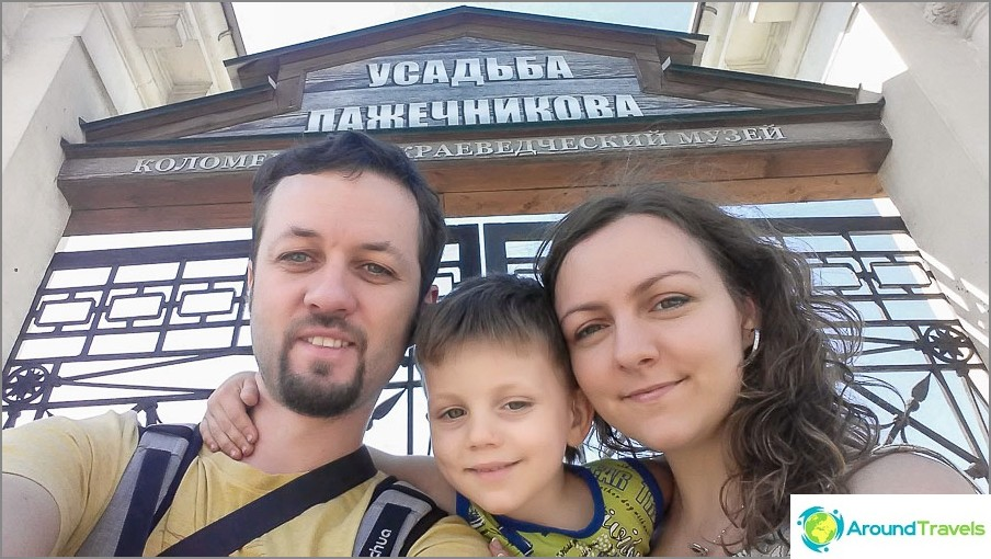 Посетихме имението на писателя И. И. Лажечников, моя прадядо