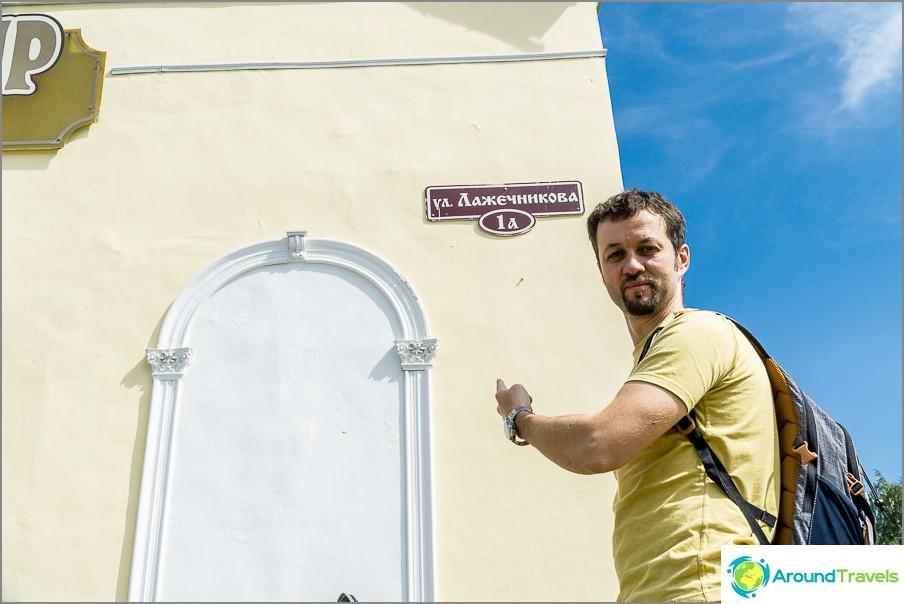 В Коломна дори нашата улица на предците е, а не само имение