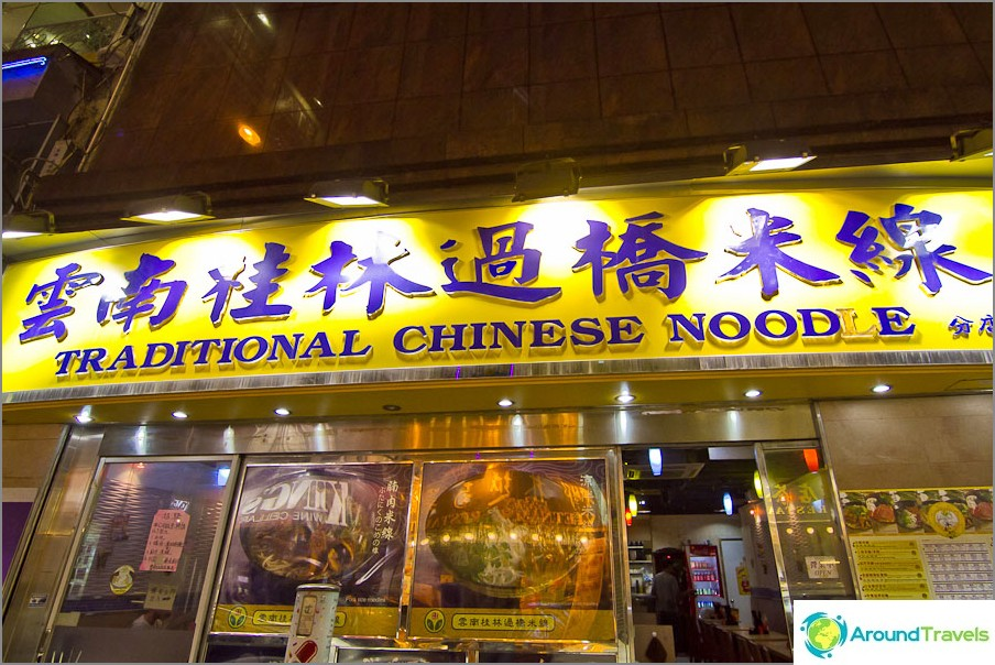 Perinteiset kiinalaiset nuudelit