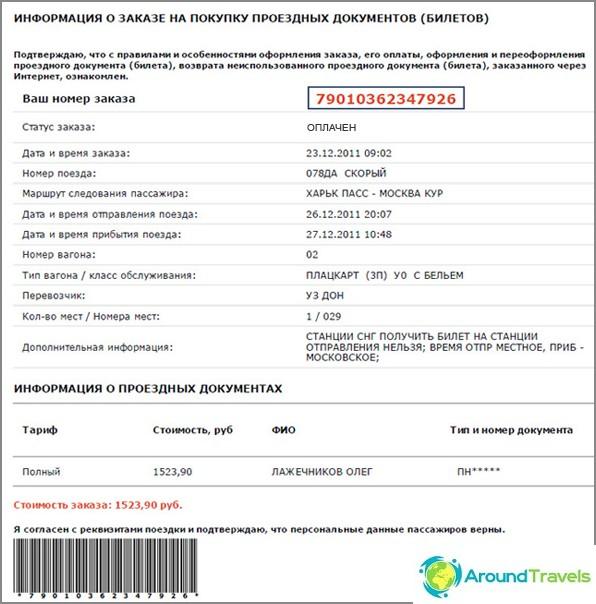 Как да върнете електронен билет за руските железници