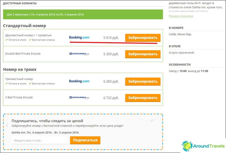 Как да резервирате в Hotellook - Сравнете цените на хотелите