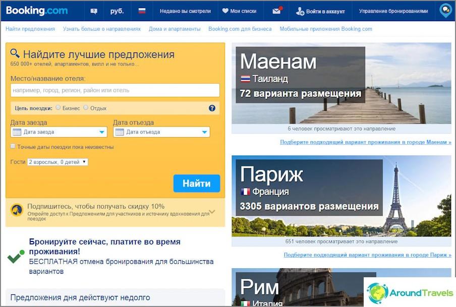 Стандартен формуляр за търсене на главната страница