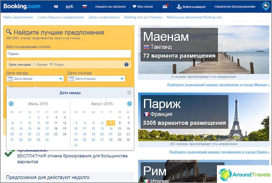 Избор на местоположение и дати на пристигане