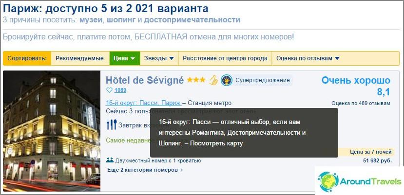 Съвет за района на хотела на страницата с резултати от търсенето